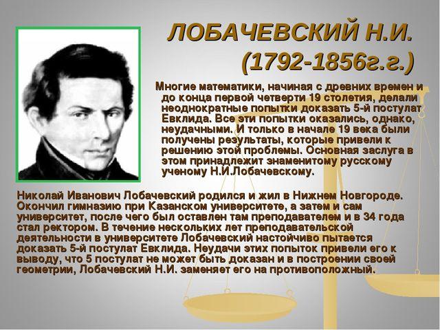 ЛОБАЧЕВСКИЙ Н.И. (1792-1856г.г.) Многие математики, начиная с древних времен...