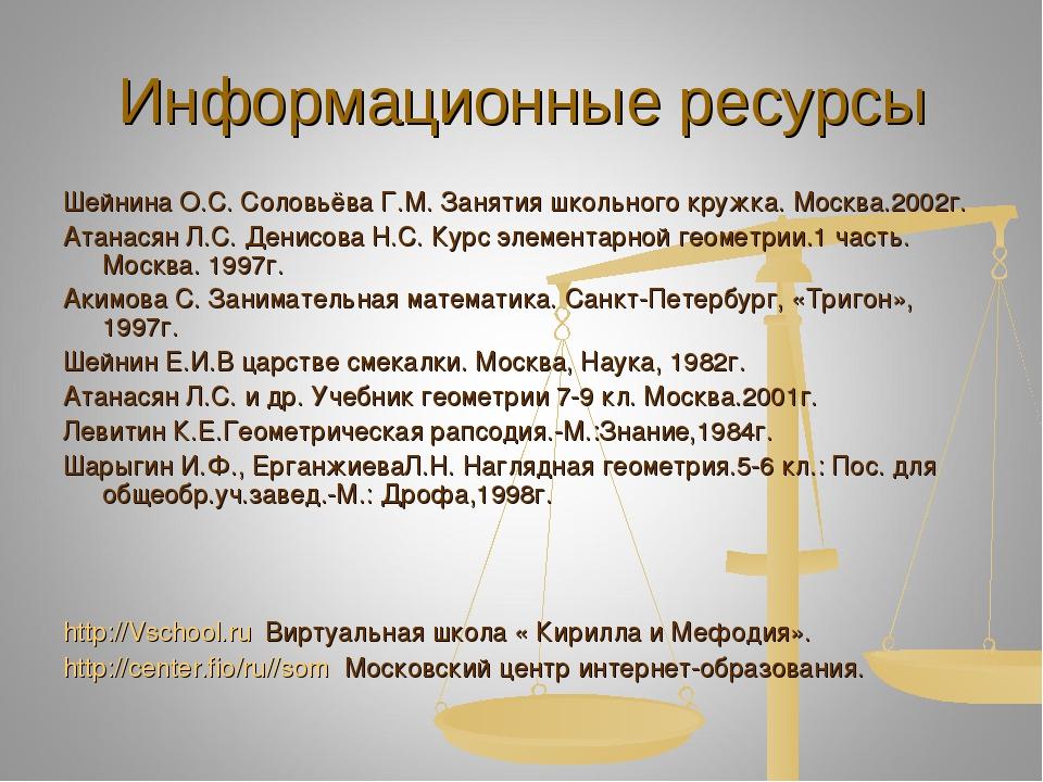 Информационные ресурсы Шейнина О.С. Соловьёва Г.М. Занятия школьного кружка....