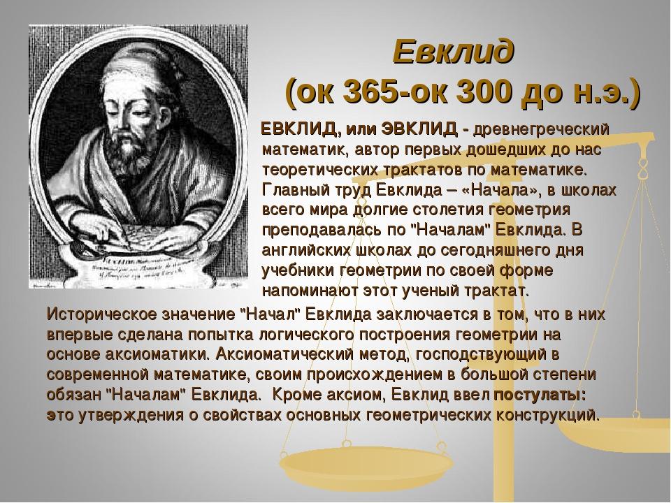 Евклид (ок 365-ок 300 до н.э.) ЕВКЛИД, или ЭВКЛИД - древнегреческий математик...