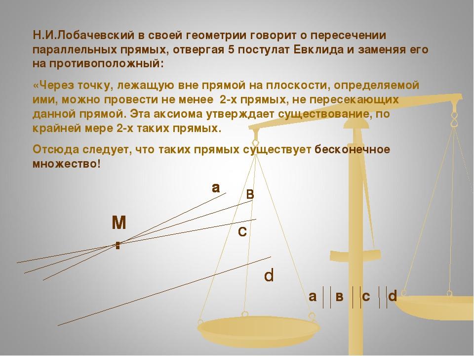 Н.И.Лобачевский в своей геометрии говорит о пересечении параллельных прямых,...