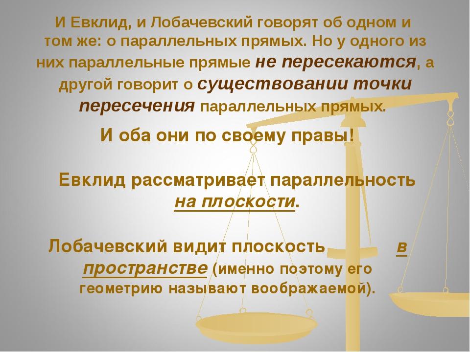 Лобачевский видит плоскость в пространстве (именно поэтому его геометрию назы...