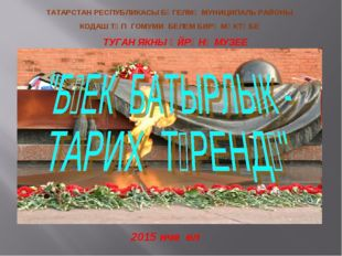 ТАТАРСТАН РЕСПУБЛИКАСЫ БӨГЕЛМӘ МУНИЦИПАЛЬ РАЙОНЫ КОДАШ ТӨП ГОМУМИ БЕЛЕМ БИРҮ