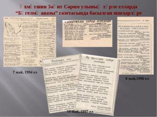 """8 май,1996 ел 7 май, 1994 ел Әхмәтшин Заһит Сарим улының төрле елларда """"Бөгел"""