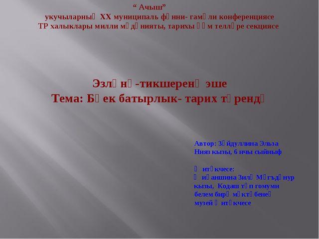 """ Ачыш"" укучыларның XX муниципаль фәнни- гамәли конференциясе ТР халыкла..."
