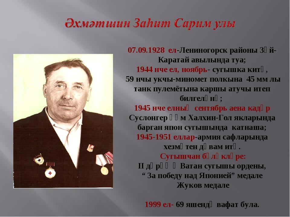 07.09.1928 ел-Лениногорск районы Зәй-Каратай авылында туа; 1944 нче ел, ноябр...