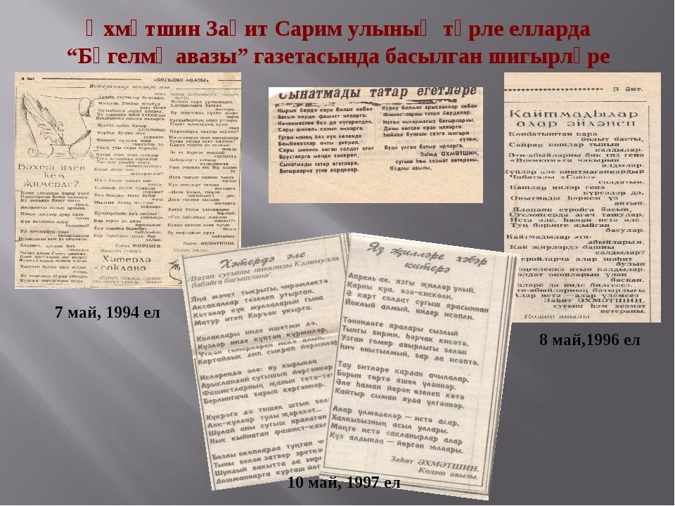 """8 май,1996 ел 7 май, 1994 ел Әхмәтшин Заһит Сарим улының төрле елларда """"Бөгел..."""