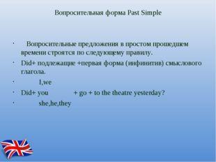 Вопросительная форма Past Simple Вопросительные предложения в простом прошедш