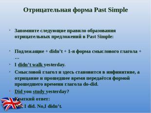 Отрицательная форма Past Simple Запомните следующие правило образования отриц