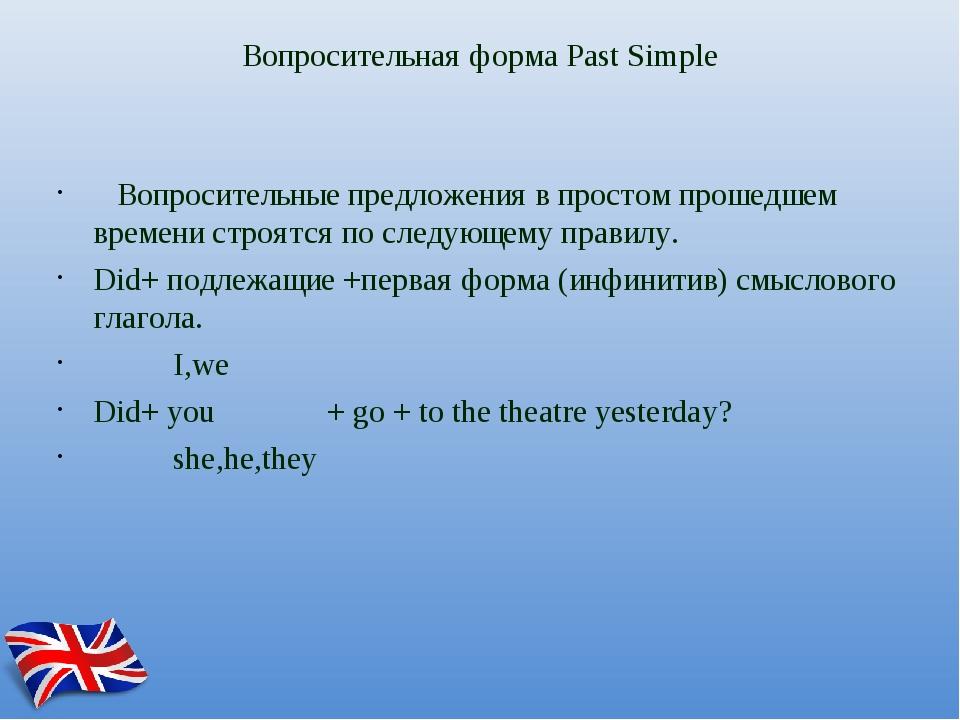 Вопросительная форма Past Simple Вопросительные предложения в простом прошедш...