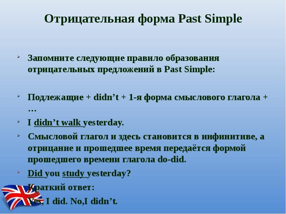 Отрицательная форма Past Simple Запомните следующие правило образования отриц...