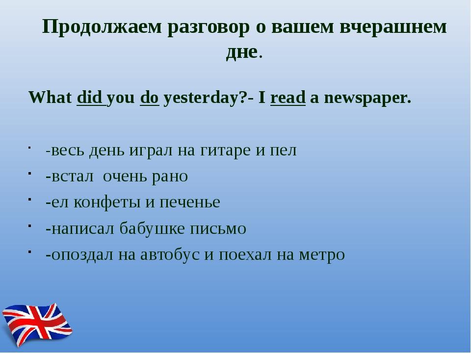 Продолжаем разговор о вашем вчерашнем дне. What did you do yesterday?- I read...