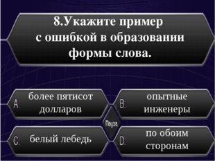 8.Укажите пример с ошибкой в образовании формы слова. по обоим сторонам более