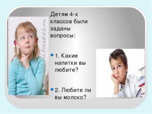 Детям 4-х классов были заданы вопросы:  1. Какие напитки вы любите?  2. Люб