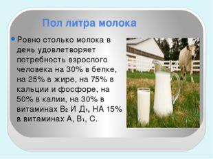 Пол литра молока Ровно столько молока в день удовлетворяет потребность взросл