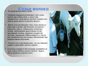 Козье молоко В козьем молоке много калия. Народная медицина рекомендует пить