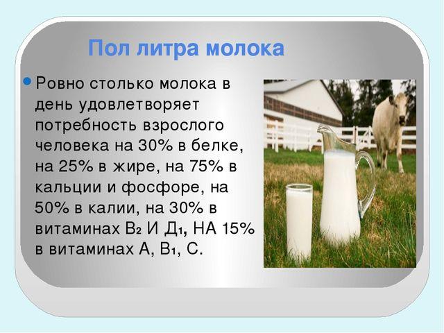 Пол литра молока Ровно столько молока в день удовлетворяет потребность взросл...
