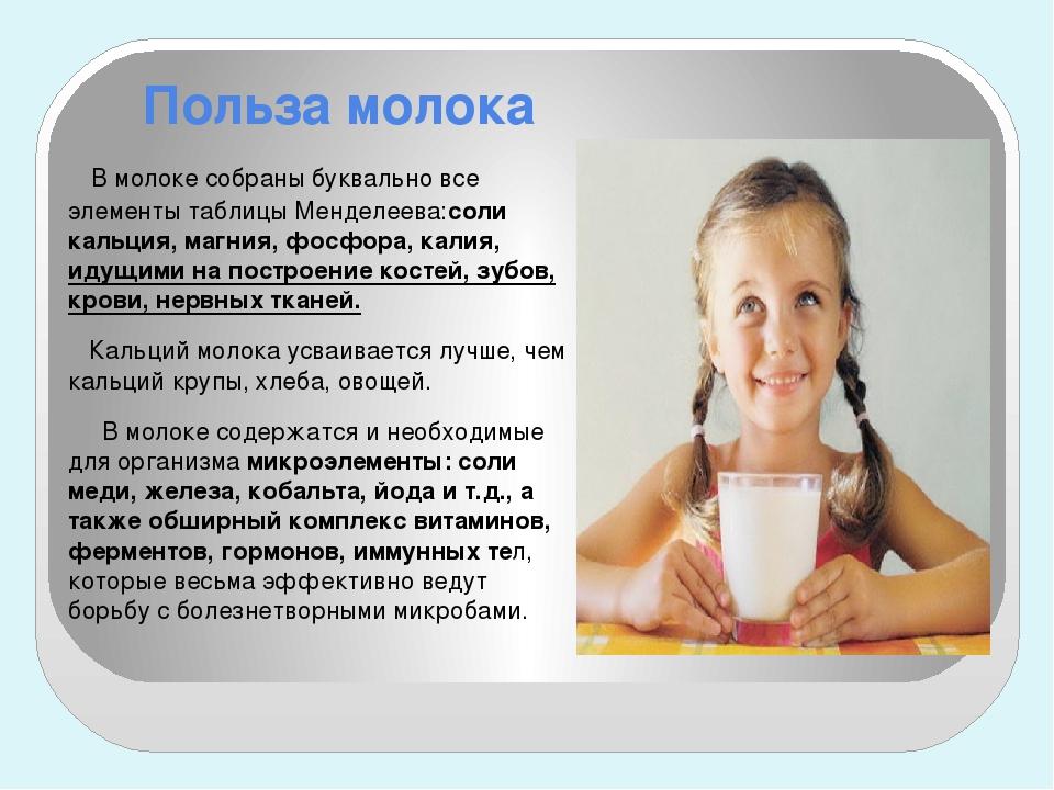 Польза молока В молоке собраны буквально все элементы таблицы Менделеева:соли...