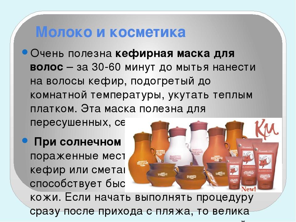 Молоко и косметика Очень полезна кефирная маска для волос – за 30-60 минут до...