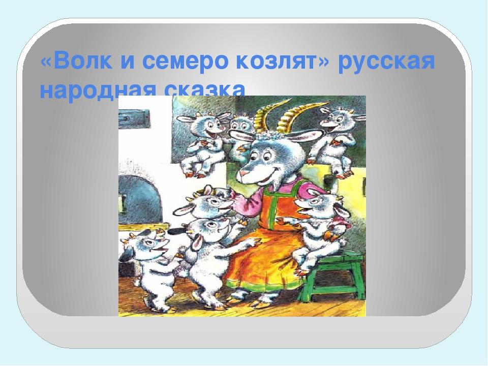 «Волк и семеро козлят» русская народная сказка