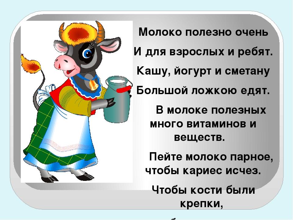 Молоко полезно очень И для взрослых и ребят. Кашу, йогурт и сметану Большой л...