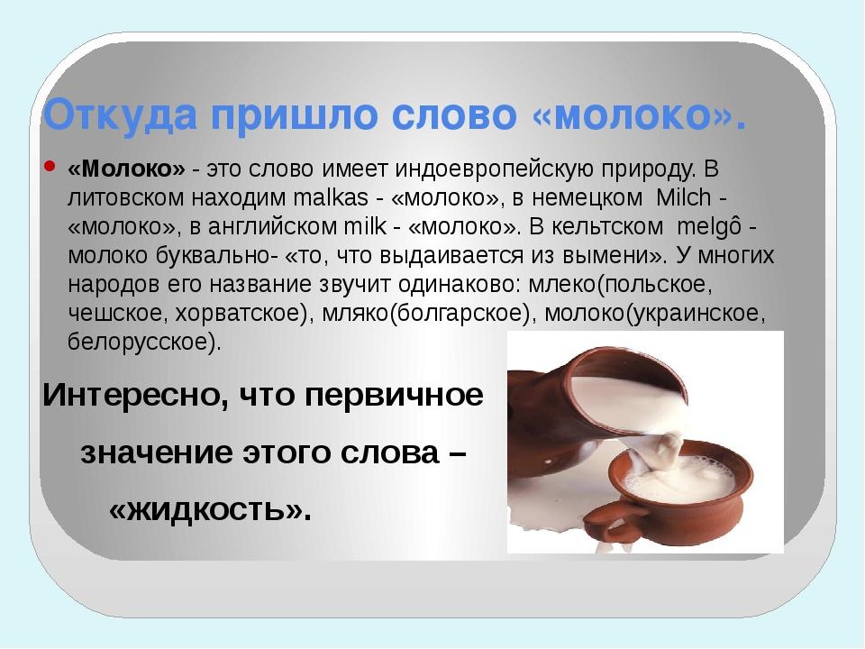 Откуда пришло слово «молоко». «Молоко» - это слово имеет индоевропейскую прир...