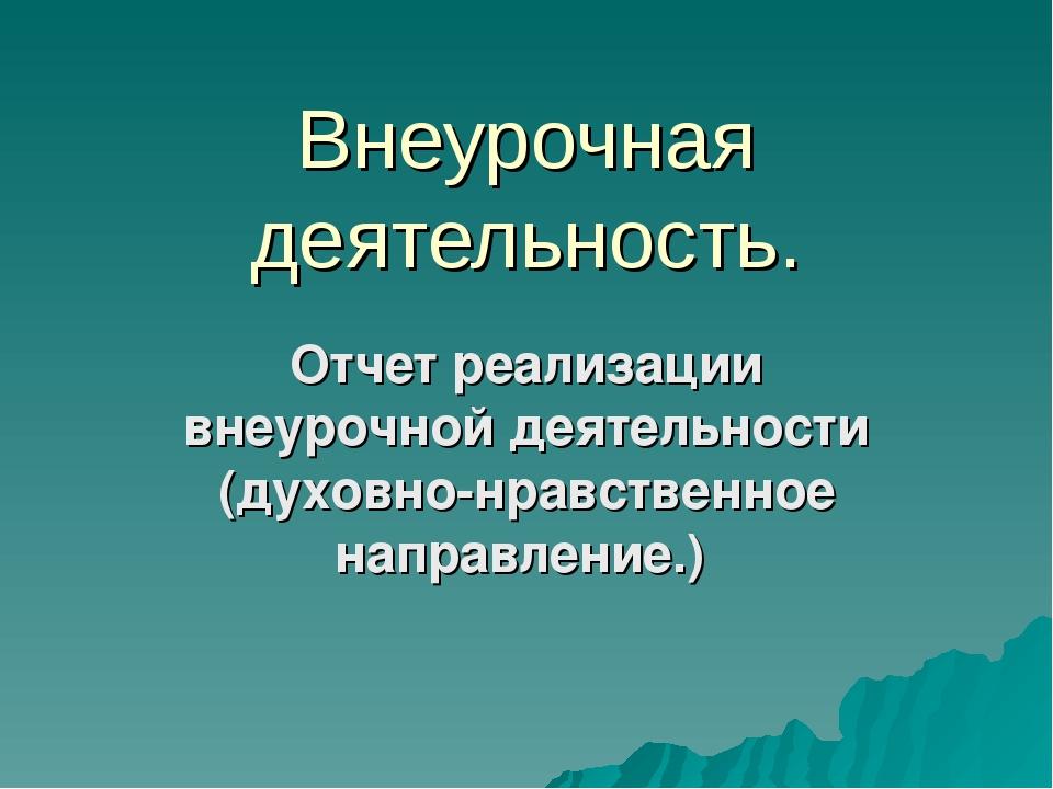 Внеурочная деятельность. Отчет реализации внеурочной деятельности (духовно-нр...