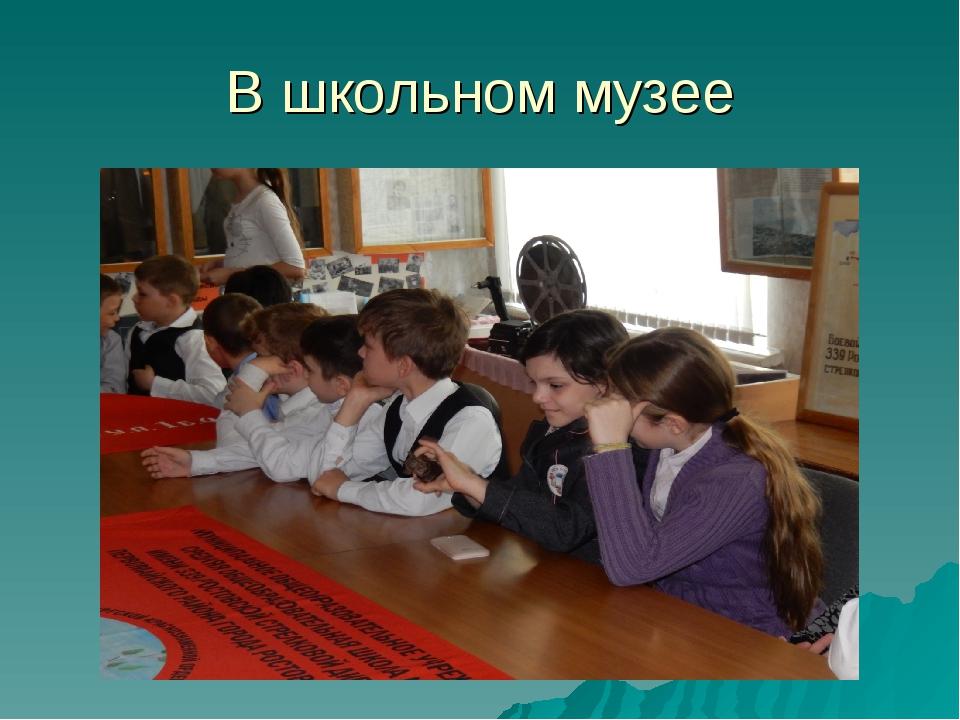 В школьном музее