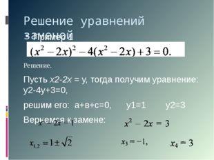 Решение уравнений заменой Пример 1 Решение. Пусть х2-2х = у, тогда получим ур