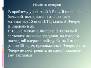 Немного истории В проблему уравнений 3-й и 4-й степеней большой вклад внесли