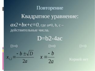 Повторение Квадратное уравнение: ах2+bx+c=0, где а≠0, b, c –действительные чи