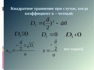 Квадратное уравнение при случае, когда коэффициент в – четный: нет корней