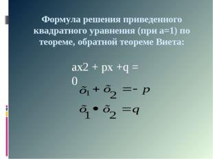Формула решения приведенного квадратного уравнения (при а=1) по теореме, обра