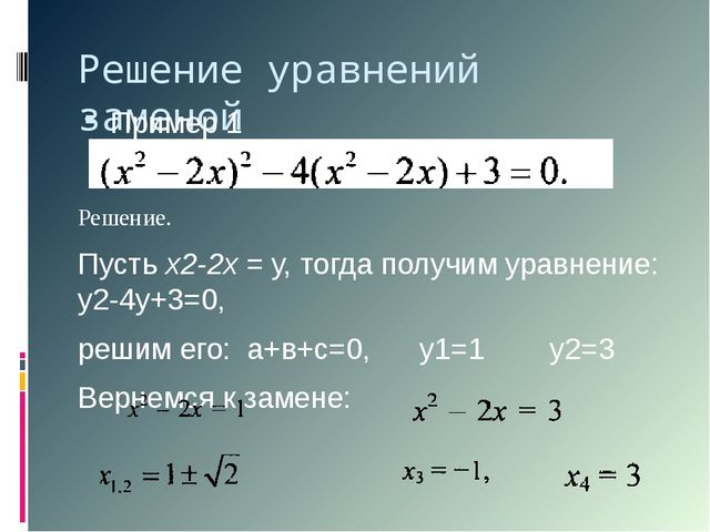 Решение уравнений заменой Пример 1 Решение. Пусть х2-2х = у, тогда получим ур...