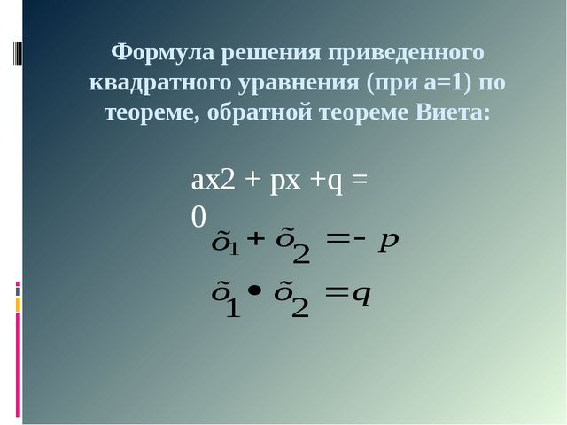 Формула решения приведенного квадратного уравнения (при а=1) по теореме, обра...