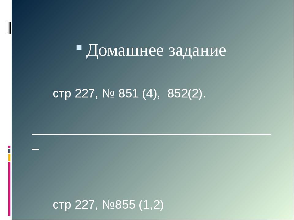Домашнее задание стр 227, № 851 (4), 852(2). _______________________________...