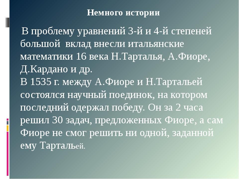 Немного истории В проблему уравнений 3-й и 4-й степеней большой вклад внесли...