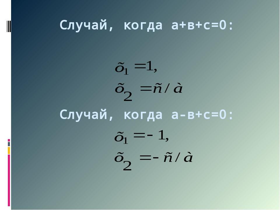 Случай, когда а+в+с=0: Случай, когда а-в+с=0:
