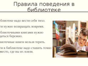 Правила поведения в библиотеке - В библиотеке надо вести себя тихо. - Книги н