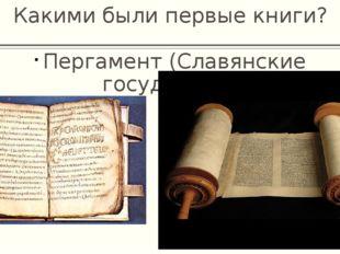 Какими были первые книги? Пергамент (Славянские государства)