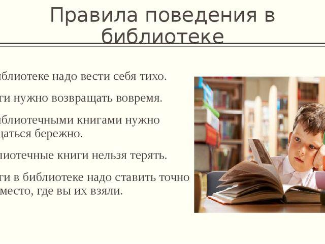Правила поведения в библиотеке - В библиотеке надо вести себя тихо. - Книги н...