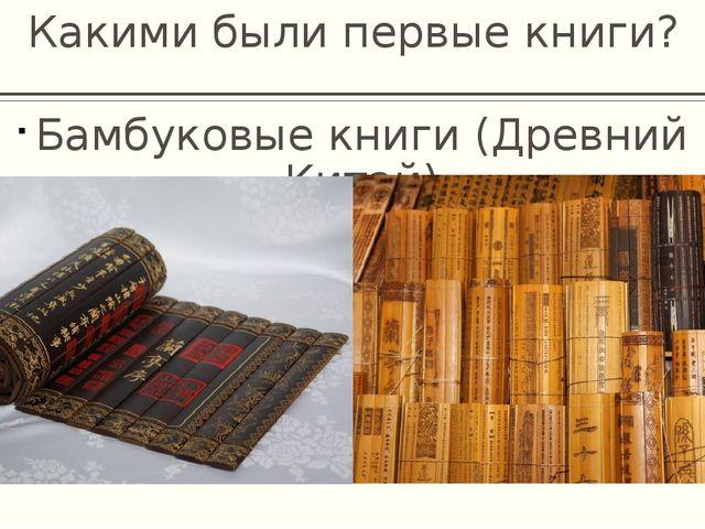 Какими были первые книги? Бамбуковые книги (Древний Китай)