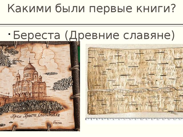 Какими были первые книги? Береста (Древние славяне)