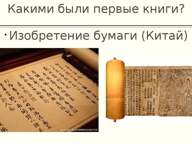 Какими были первые книги? Изобретение бумаги (Китай)