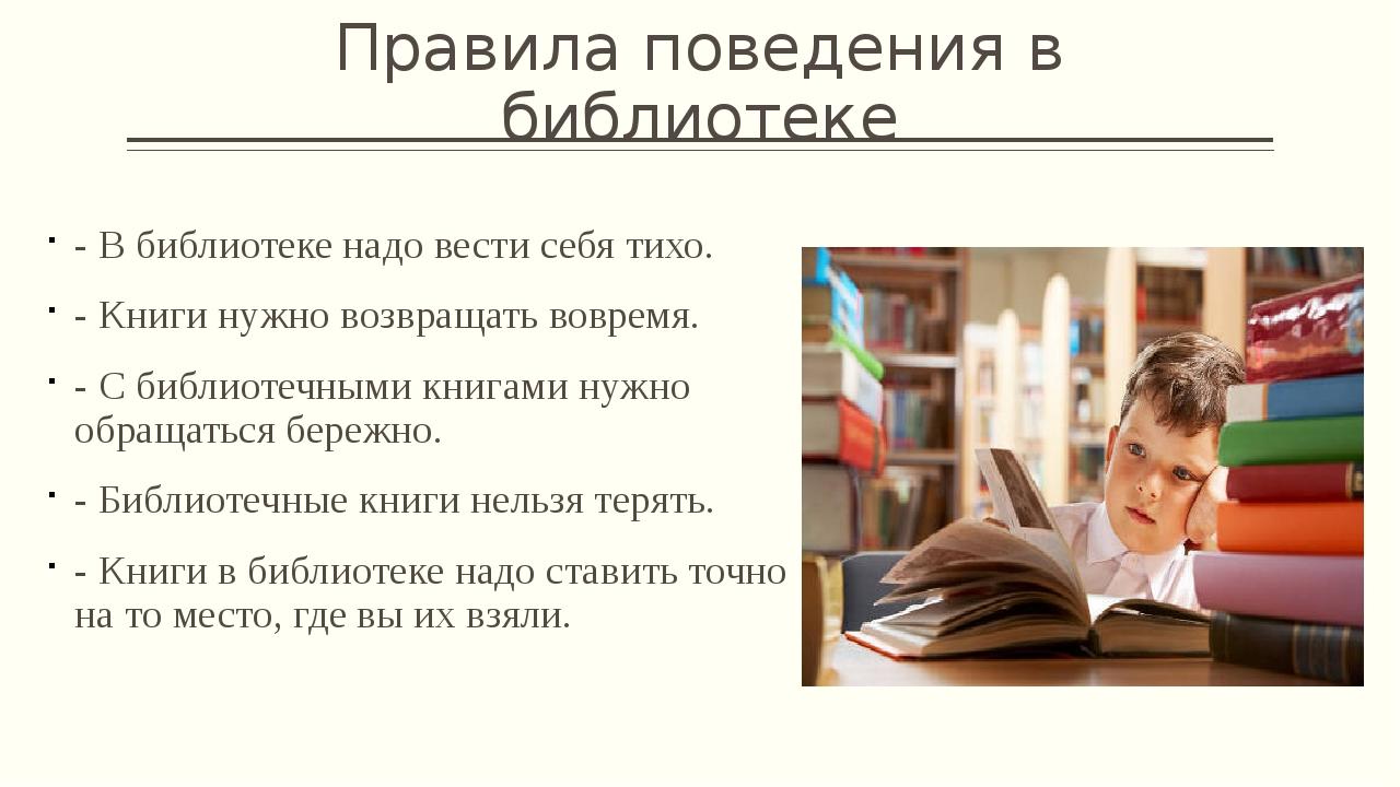 библиотечный урок знакомство с библиотекой для колледжей