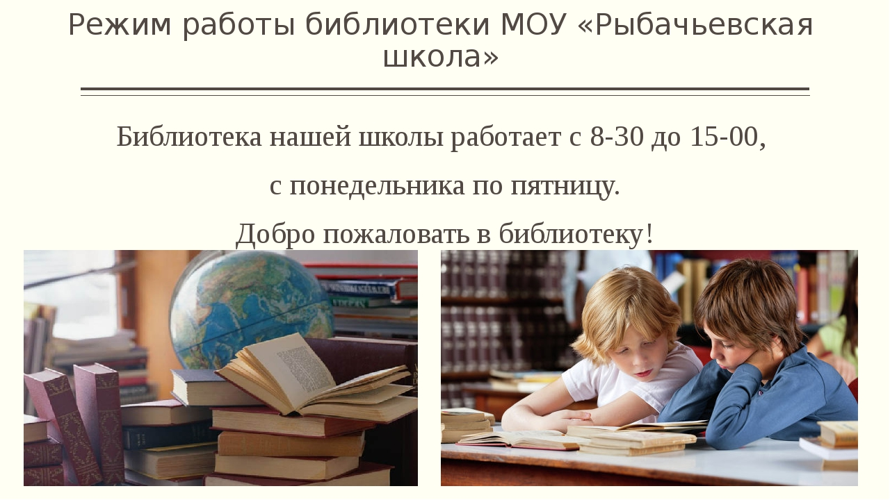 Режим работы библиотеки МОУ «Рыбачьевская школа» Библиотека нашей школы работ...