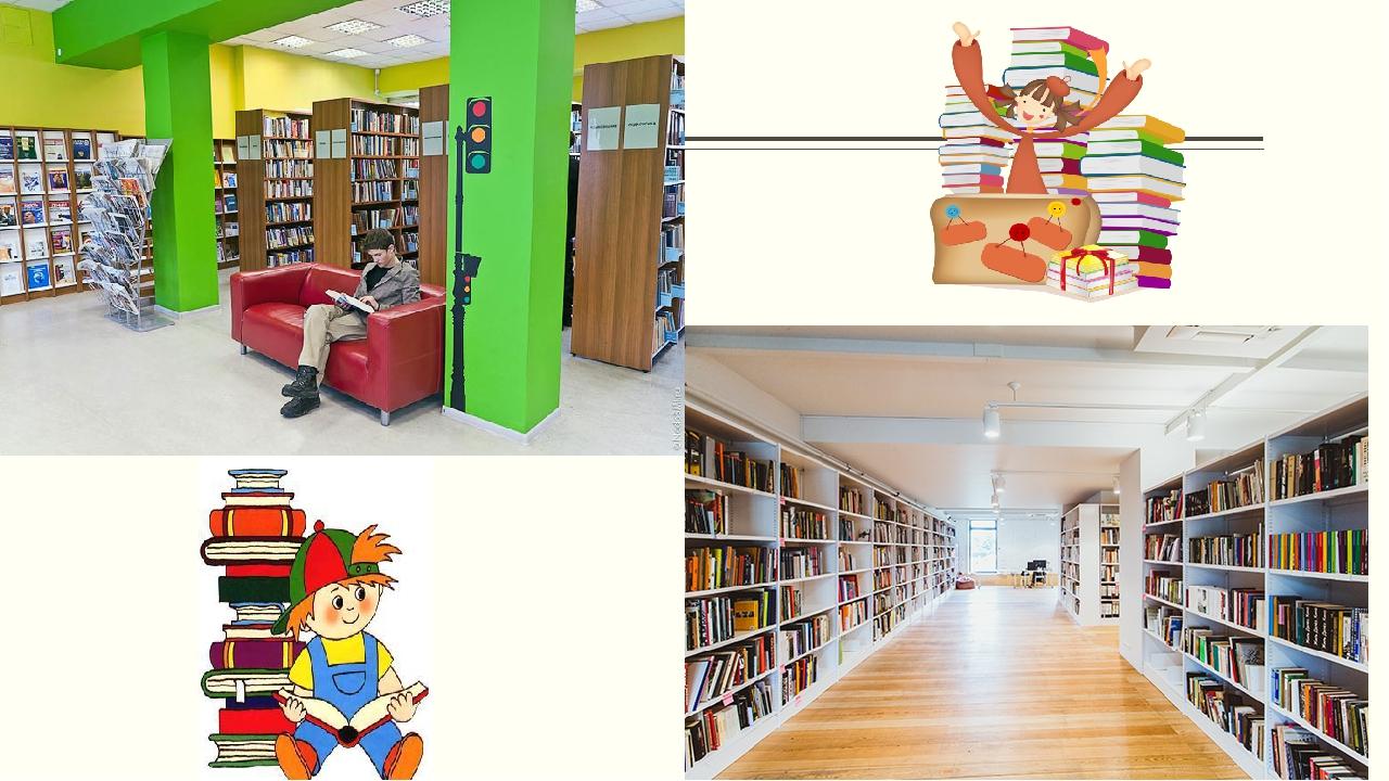 С знакомство мир библиотекой библиотеки