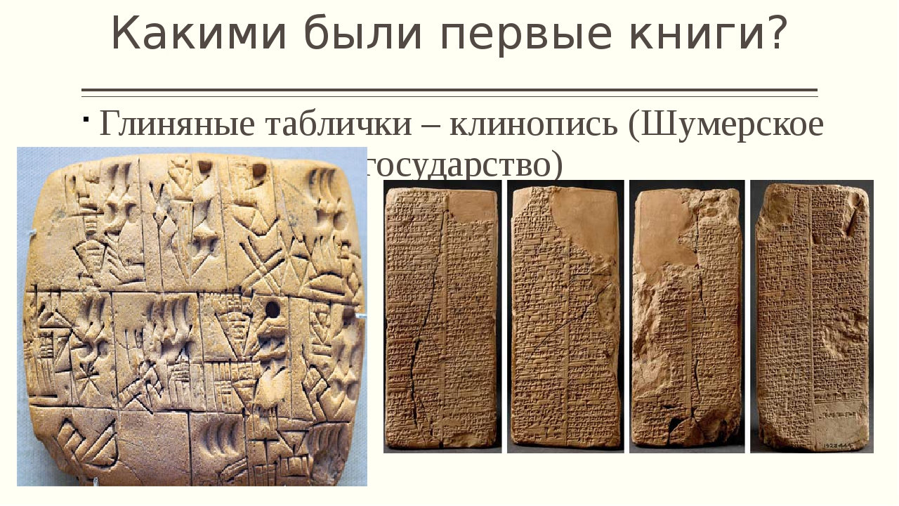 Какими были первые книги? Глиняные таблички – клинопись (Шумерское государство)