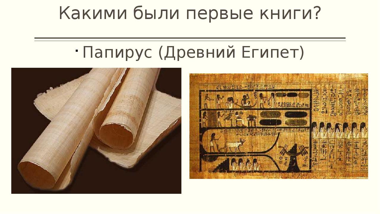 Какими были первые книги? Папирус (Древний Египет)