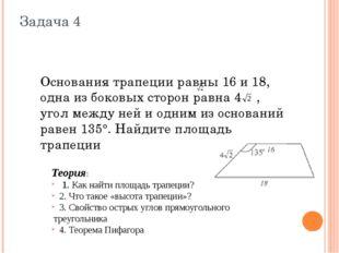 Задача 4 Основания трапеции равны 16 и 18, одна из боковых сторон равна 4 , у