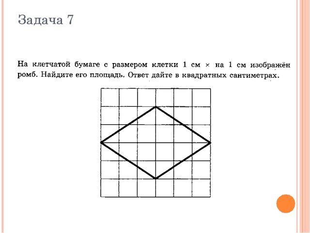 Задача 7